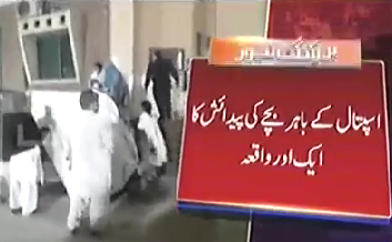 Another woman gives birth outside hospital in Lahore