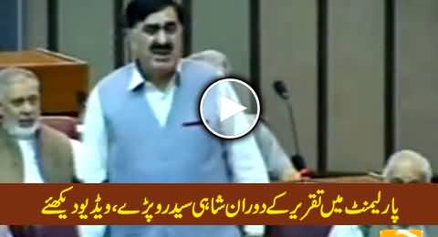 ANP Leader Shahi Syed Crying During His Speech in Parliament - 19th September 2014