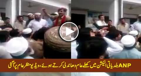 ANP Openly Doing Rigging in KPK Local Bodies Elections, Exclusive Video Proof