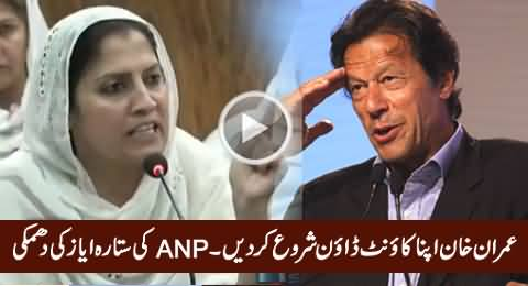 ANP's Sitara Ayaz Threatening Imran Khan For Her Expected Arrest by KPK Ehtisab Commission