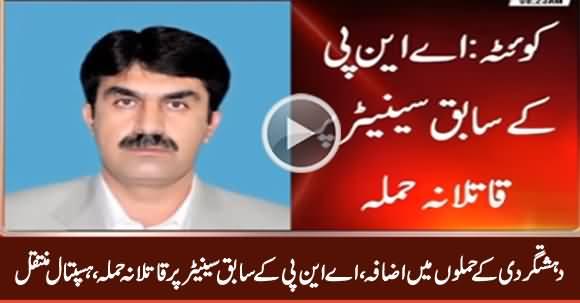 ANPS' Former Senator Dawood Achakzai Injured In Terrorism Attack in Quetta
