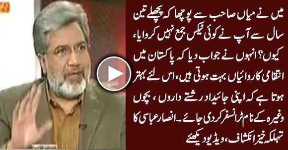 Ansar Abbasi Revealed What Nawaz Sharif Replied When He Asked