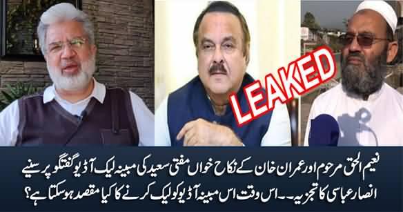 Ansar Abbasi's Views on Alleged Leaked Audio of Naeem ul Haq & Mufti Saeed