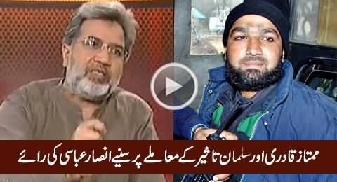 Ansar Abbasi Views on The Issue of Mumtaz Qadri & Salman Taseer