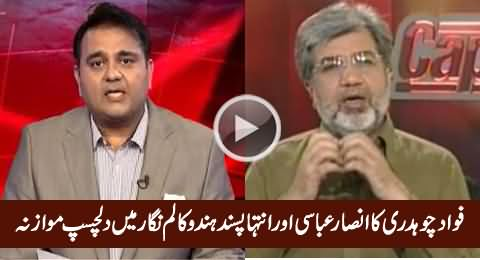 Ansar Abbasi Vs Extremist Hindu Columnist - Interesting Comparison By Fawad Chaudhry
