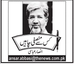 Hamein Soone Do - by Ansar Abbasi - 4th May 2015