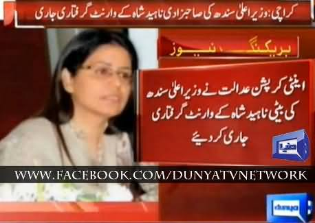 Anti Corruption Court Issued The Arrest Warrant of CM Sindh Qayam Ali Shah's Daughter Naheed Shah