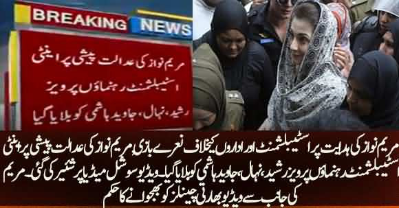 Anti Establishment Slogans Chanted And Raised As Maryam Nawaz Was Presented Before Court Yesterday