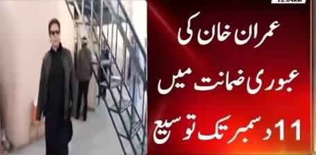 Anti Terrorism Court Extends Imran Khan's Bail in Four Cases Till December 11