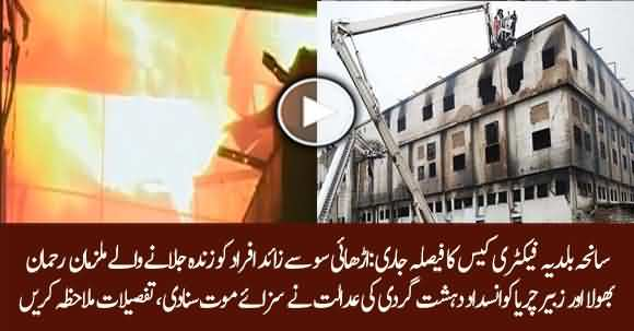 Anti Terrorist Court Announced Verdict Of Baldia Town Factory Incident