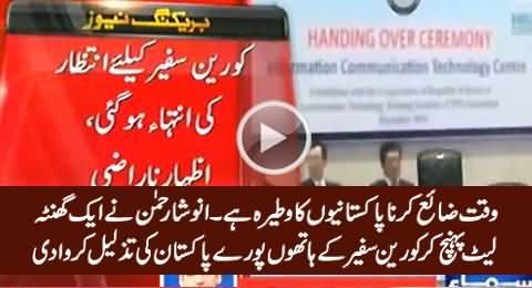 Anusha Rehman Ke Late Aane Par Korean Ambassador Ka Poore Pakistan Ko Tana