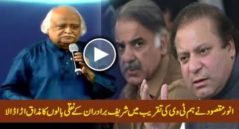 Anwar Maqsood Making Fun of Nawaz Sharif & Shahbaz Sharif's Artificial Hair