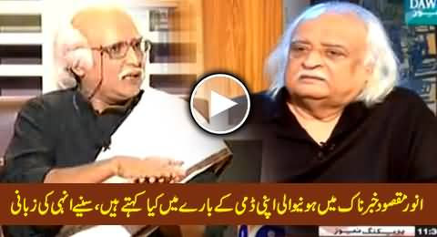 Anwar Maqsood Views About His Parody and Mimicry in Goe's Program Khabarnaak