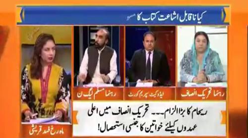 Ap Toh Dadi Hain - Heated Arguments between Siddiq ul Farooq and Yasmin Rashid