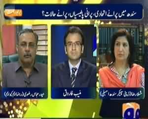 Aapas Ki Baat - 16th June 2013 (Sindh Mein Purane Ittehaadi, Purani Policy Aur Puraney Halaat)