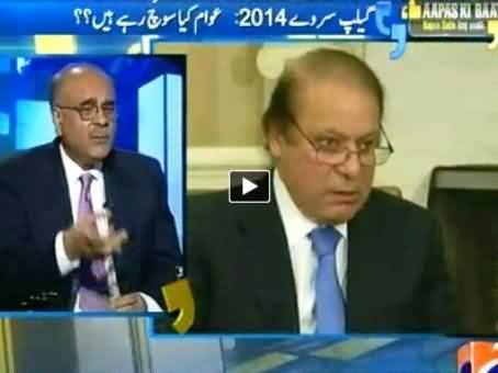 Apas Ki Baat (Gallup Survey 2014, Taliban Dialogue Issue and Other Matters) - 12th April 2014