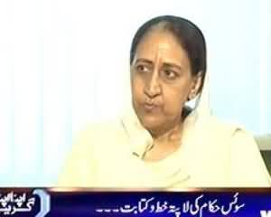 Apna Apna Gareban - 27th July 2013 (Exclusive Interview With Yasmeen Abbasi...)