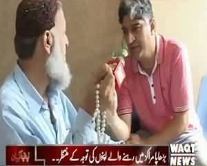 Apna Apna Gareban (Are Old Persons A Burden?) – 7th July 2015