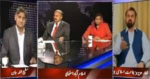 Apna Apna Gareban (Iran's Stance on Yemen Dispute) – 8th April 2015