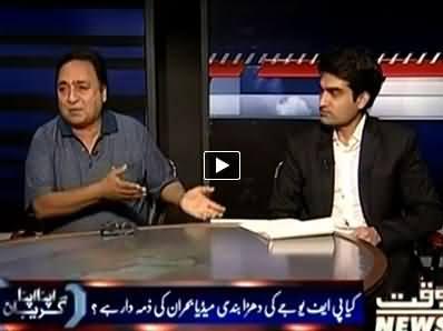 Apna Apna Gareban (Is Media responsible For Recent Crisis?) – 13th July 2014