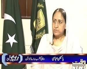 Apna Apna Gareban (Secretary Law Yasmeen Abbasi Exclusive Interview) - 25th August 2013
