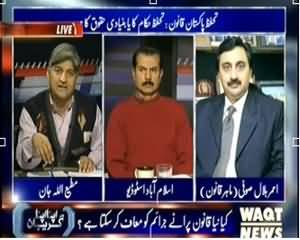 Apna Apna Gareban (Tahaffuz e Pakistan Law, Is it For Protection of Rulers?) – 26th January 2014
