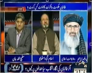 Apna Apna Gareban (What is the Future of Dialogue with Taliban) - 2nd February 2014