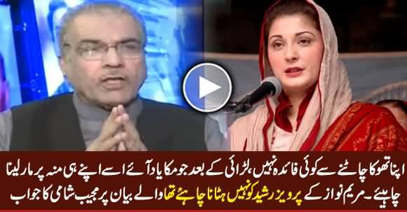 Apna Thooka Chatne Se Koi Fayda Nahi - Mujeeb ur Rehman Shami's Reply to Maryam Nawaz