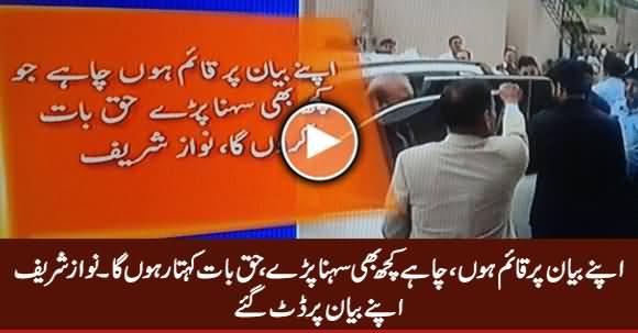 Apne Bayan Per Qaym Hoon, Kuch Bhi Sehne Pare Haq Baat Kehta Rahoon Ga - Nawaz Sharif
