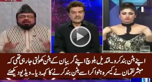 Apne Button Band Karo - Mubashir Luqman To Qandeel Baloch in Live Show