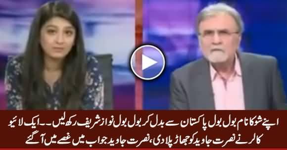 Apne Show Ka Naam Bol Bol Nawaz Sharif Rakh Lein - A Live Caller Insults Nusrat Javed