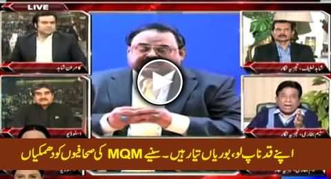 Apney Qad Naap Lo, Boriyan Tayyar Hain - Saleem Bokhari Telling MQM Threats to Journalists