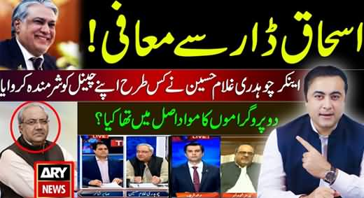 Apology To Ishaq Dar: How Ch Ghulam Hussain Embarrassed ARY in UK - Details By Mansoor Ali Khan