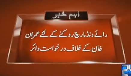 Application Filed Against Imran Khan In Court To Stop Raiwind March