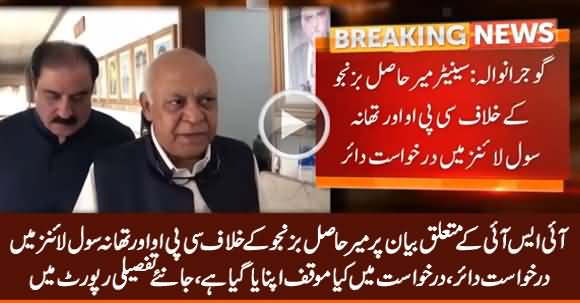 Application Filed Against Mir Hasil Bizenjo Over His Controversial Remarks About ISI