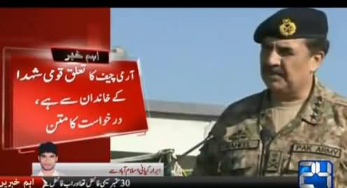 Application Submitted in Islamabad High Court to Make Army Chief as Field Marshal