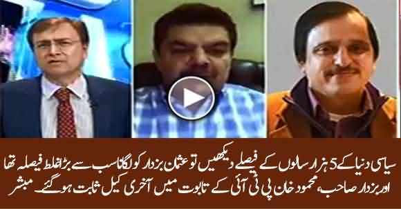 Appointing Usman Buzdar As CM Punjab Was A Huge Mistake Of Politics History - Mubashar Luqman