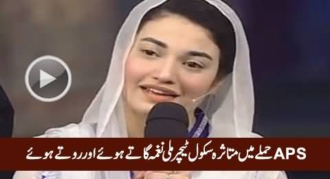 APS Attack Victim School Teacher Crying And Singing Beautiful Milli Naghma
