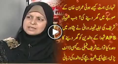 APS Martyr's Mother Exposed Sharif Brother's Biased Towards Imran Khan's KPK