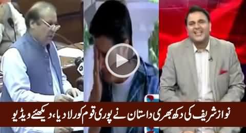 Aray Bus Kar, Rulaye Ga Kya? Interesting Video on Nawaz Sharif's Speech