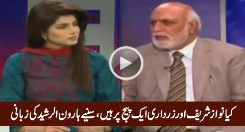 Are Nawaz Sharif And Zardari on Same Page? - Haroon Rasheed Analysis