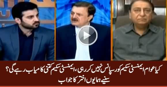 Are People Not Responding To Amnesty Scheme? Listen Hamayun Akhtar's Reply