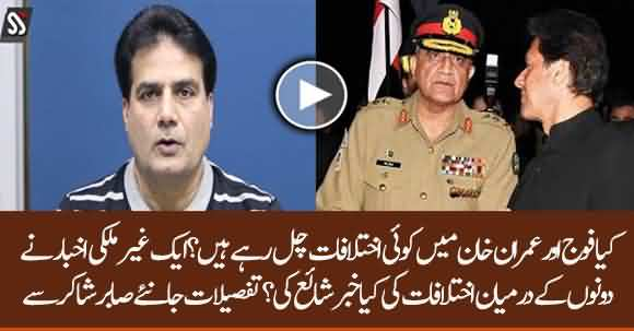 Are There Any Differences Between PM Imran Khan And General Bajwa? Sabir Shakir Reveals