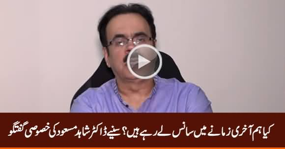 Are We Living in The End of Times - Dr. Shahid Masood Special Talk