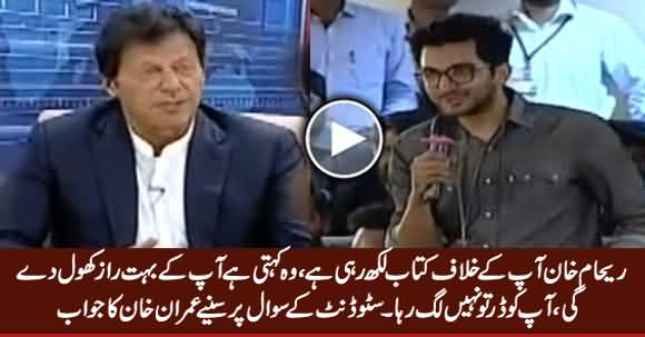 Are You Afraid of Reham Khan's Book? Watch Imran Khan's Reply on Student's Question