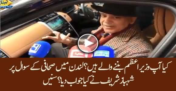 Are You Becoming Prime Minister ? Listen What Shehbaz Sharif Replied To Journalist's Question