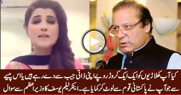 Are You Giving This Money To Players From Your Pocket - Neelum Yousaf Asks PM Nawaz