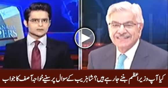 Are You Going To Become Next PM of Pakistan? Watch Khawaja Asif's Reply