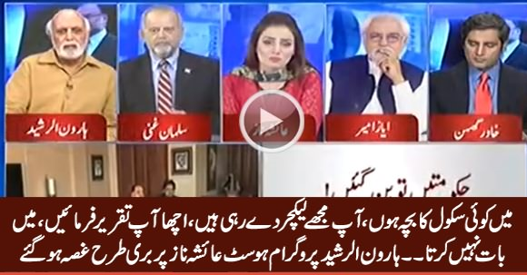 Are You Lecturing Me, I Am Not A School Kid - Haroon Rasheed Got Hyper on Ayesha Naz