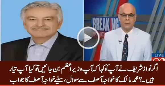 Are You Ready To Become Prime Minister After Nawaz Sharif? Watch Khawaja Asif's Reply